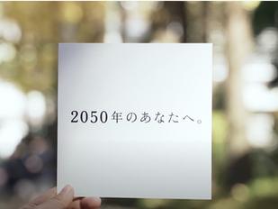 武蔵野大学 創立100周年MV