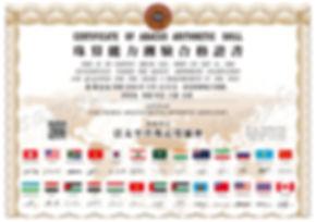 108.01.19-獎狀證書-26國-級位-sample--珠算.jpg