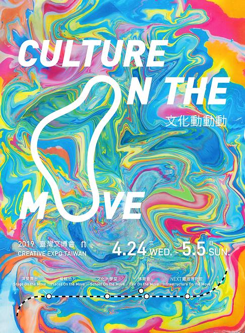 2019文博會|主視覺海報|0324_工作區域 2.png