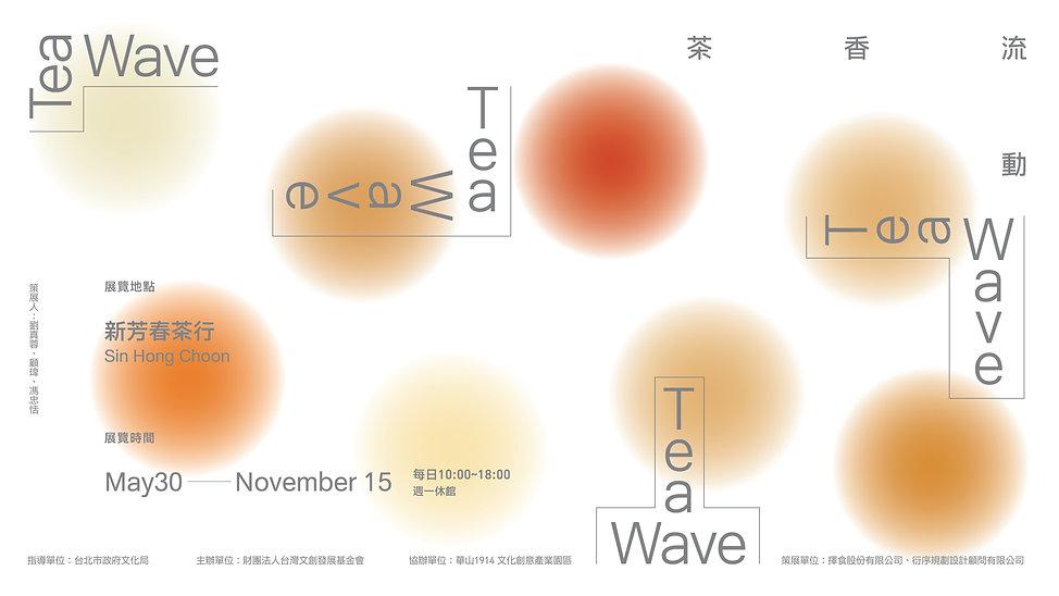 茶香流動_RGB-02.jpg