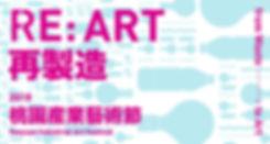 產業藝術節主視覺-06.jpg