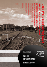 2019文博會|NEXT鐵道博物館.png