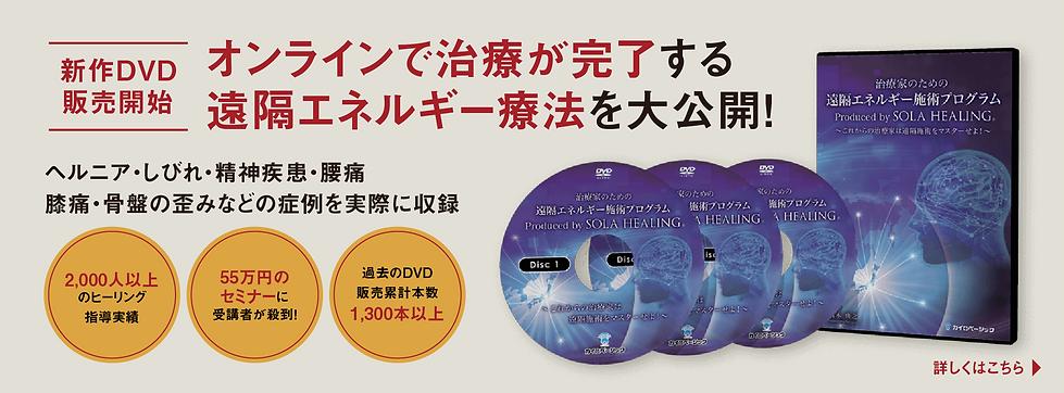 DVD販売バナー_アートボード 1.png