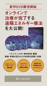 DVD販売バナー-02.png