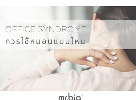 Office Syndrome ควรใช้หมอนแบบไหน?