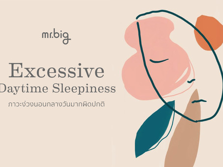 ง่วงนอนตอนกลางวันมากผิดปกติ ไม่ปกตินะ