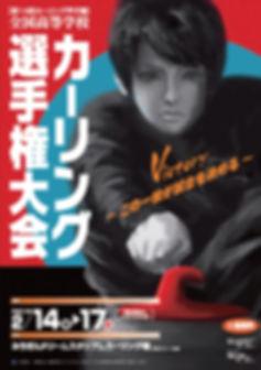 第14回高校カーリング選手権_ポスター.jpg