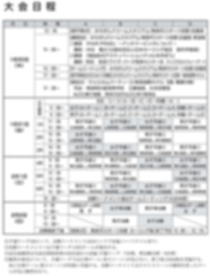 第15回 カーリング選手権_ページ_08.jpg