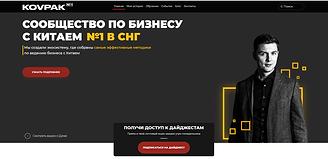 КОВПАК.png