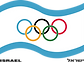 Olympic_Committee_of_Israel_logo.svg.png