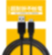 超耐折線系列typeC黑01.jpg