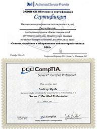 сертификат CompTIA Dell