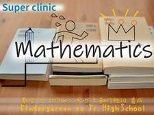 幼児の知育からハイレベル受験まで。ロジカル思考と読み込み力を育てる数学