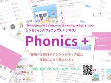 Phonics+ ™ 最新オリジナル・フォニックス