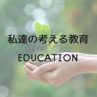 CPCEの考える教育