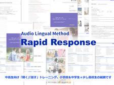 Rapid Response ™  中学生向け「聞く」「話す」「作文」「文法」高速化トレーニング
