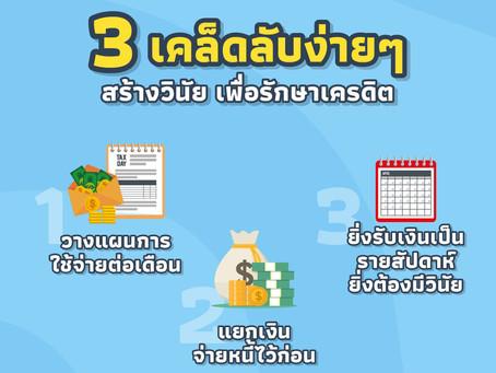 3 เคล็ดรับง่ายๆ สร้างวินัย เพื่อรักษาเครดิต