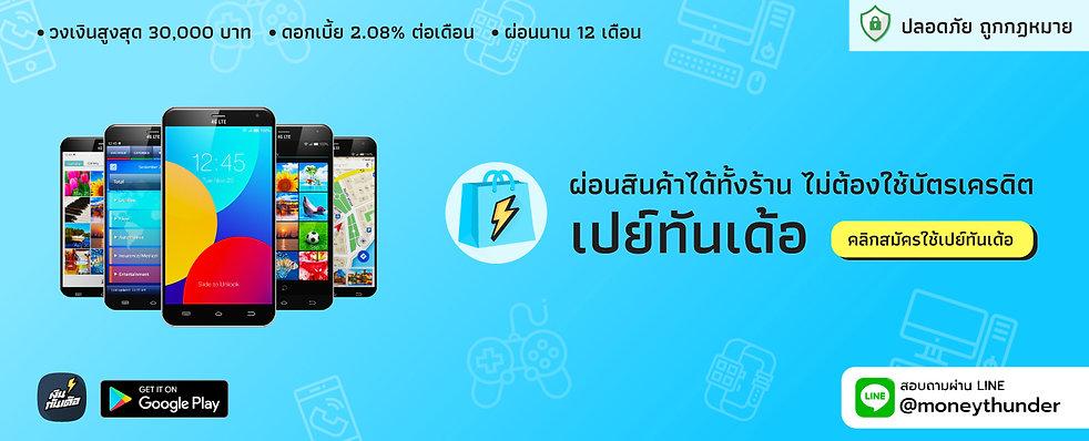 Website_PayThunder_Mobile_Banner1.jpg