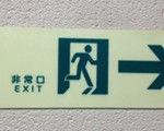 disaster_prevention_thumbnail-150x120.jp