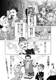 マンガ学科 藤田侑吾/西岡七海.jpg