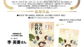 『演じる高校生』イメージビジュアル採用作品発表!