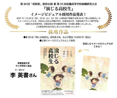 イラスト受賞ポスター2020最終.jpg