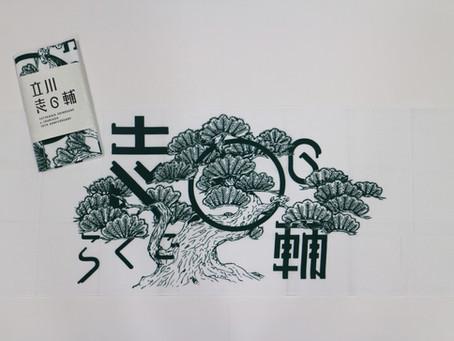 【志の輔独演会】限定商品のご紹介その1