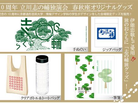 【立川志の輔独演会】10周年記念コラボグッズを販売いたします!