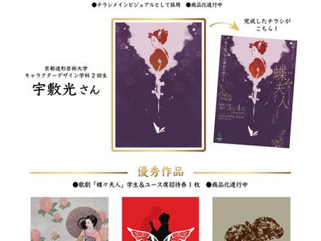 【春秋座オペラ『蝶々夫人』】宣伝美術イラスト採用作品および優秀作品発表!!