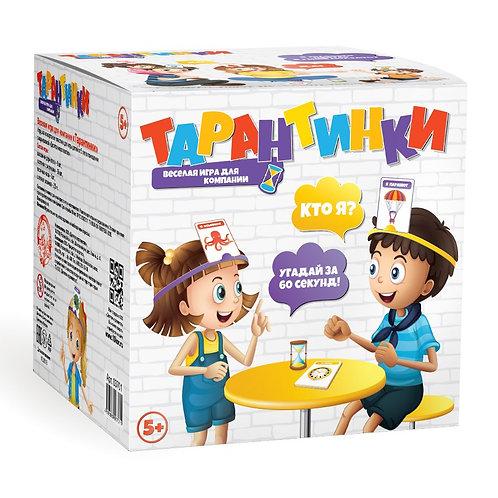Игра-угадайка «Тарантинки» (Кто я? Угадай за 60 сек!) подарочная