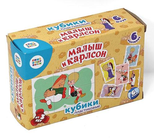 Пластмассовые кубики «Малыш и Карлсон» 6 штук по лицензии «Союзмультфильм»