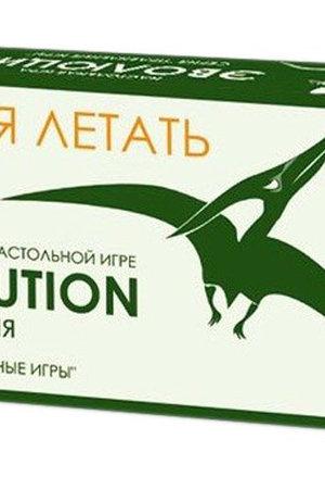 Эволюция: время летать