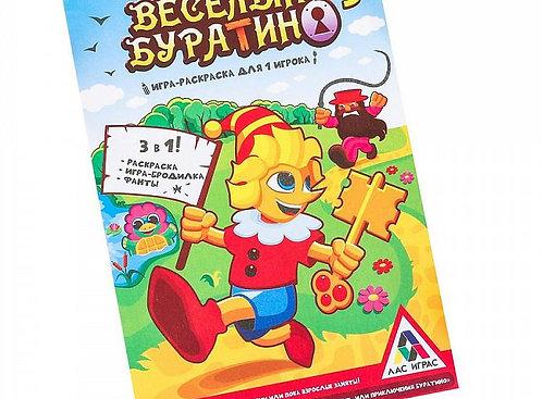 Настольная сказочная игра с раскраской «Весёлый Буратино»