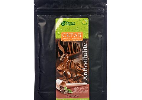 Скраб кофейный Какао, 100 г