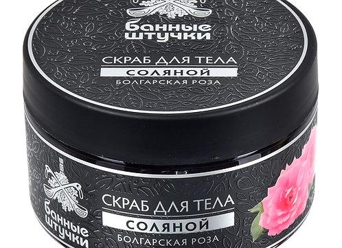 """Скраб для тела соляной """"Болгарская роза"""", 250 мл"""
