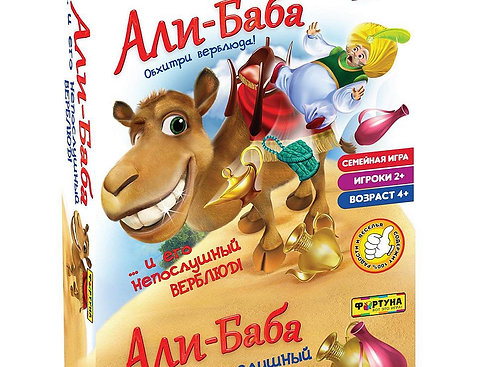 Али Баба и непослушный верблюд