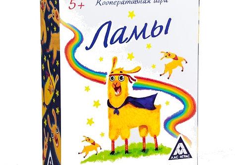 Настольная кооперативная игра «Ламы»