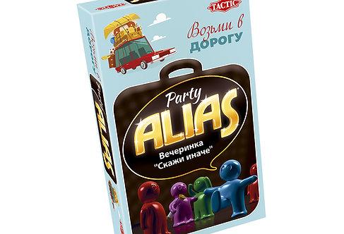 ALIAS Party (Скажи иначе: Вечеринка - 2) компактная версия