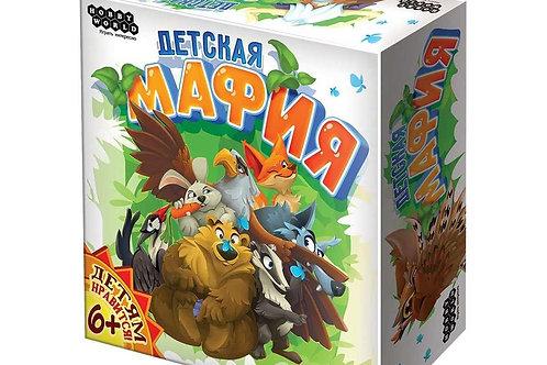 Настольная игра: Детская мафия