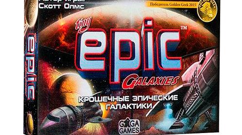 Крошечные Эпические Галактики