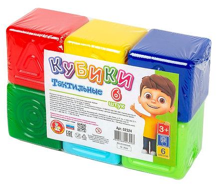 Тактильные кубики 6 штук