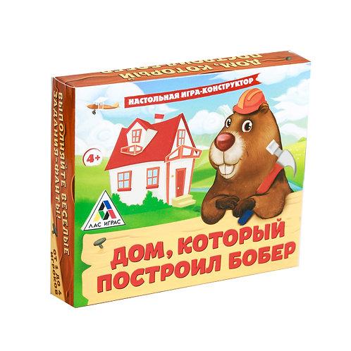 Настольная игра конструктор «Дом, который построил Бобёр»