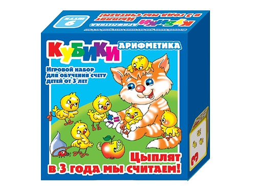 Большие кубики для детей «Цыплят в три года мы считаем»