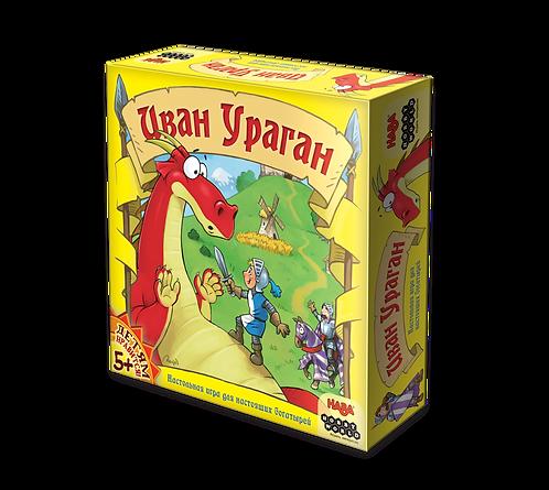Иван Ураган