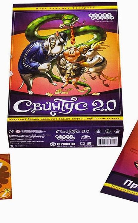 Свинтус 2.0 (3-е изд.)