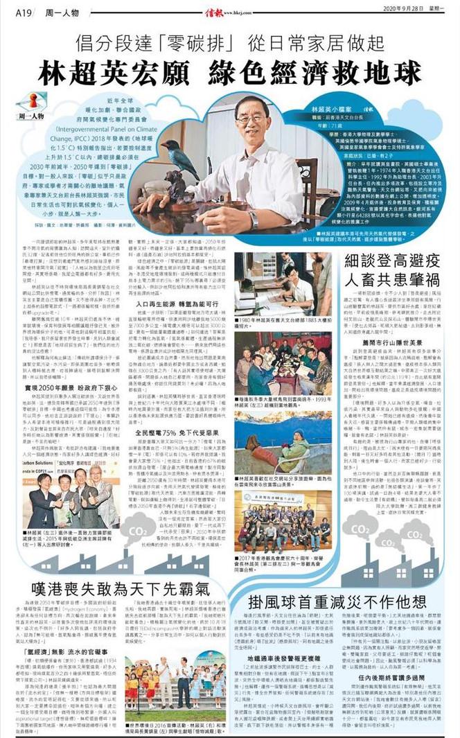 29 SEPT | HKEJ (Cantonese)
