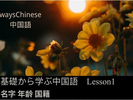 基礎から学ぶ中国語Lesson1