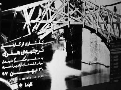 گفتار بهمن: ترجمهی هنری