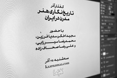 گفتار آذر: تاریخنگاری هنر مدرن در ایران