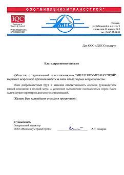 Письмо ДВК Групп-1.jpg